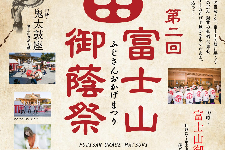 第二回 富士山御蔭祭 開催のご案内