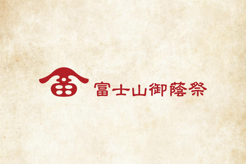 第二回富士山御蔭祭のイベント中止のお知らせ