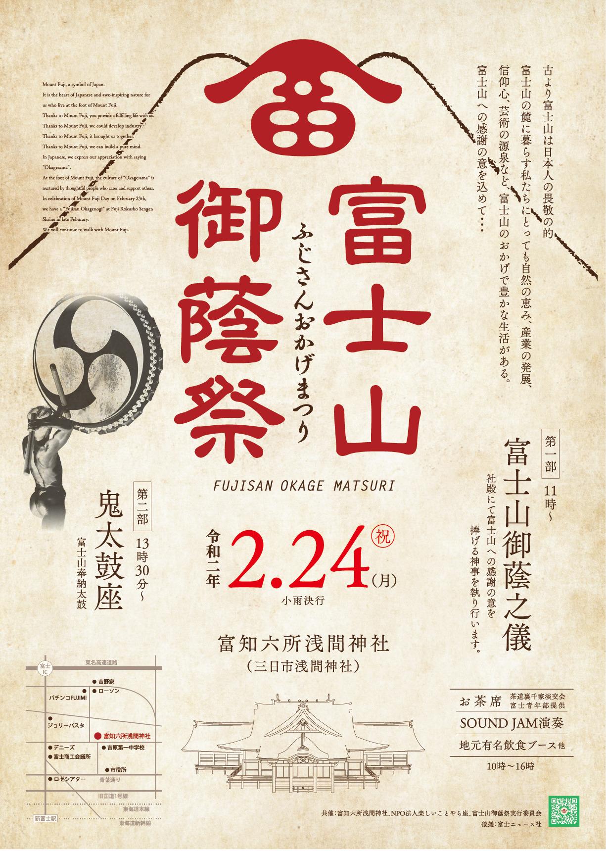 富士山御蔭祭 令和2年2月24日開催